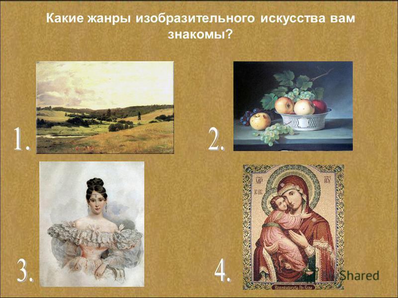 Какие жанры изобразительного искусства вам знакомы?
