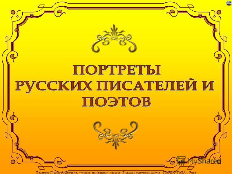 Лазарева Лидия Андреевна, учитель начальных классов, Рижская основная школа «ПАРДАУГАВА», Рига