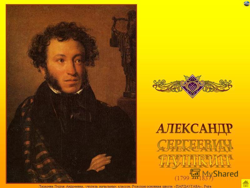 Лазарева Лидия Андреевна, учитель начальных классов, Рижская основная школа «ПАРДАУГАВА», Рига (1799 1837)