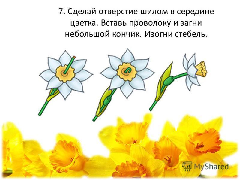 7. Сделай отверстие шилом в середине цветка. Вставь проволоку и загни небольшой кончик. Изогни стебель.