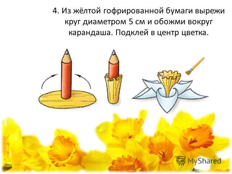 4. Из жёлтой гофрированной бумаги вырежи круг диаметром 5 см и обожми вокруг карандаша. Подклей в центр цветка.