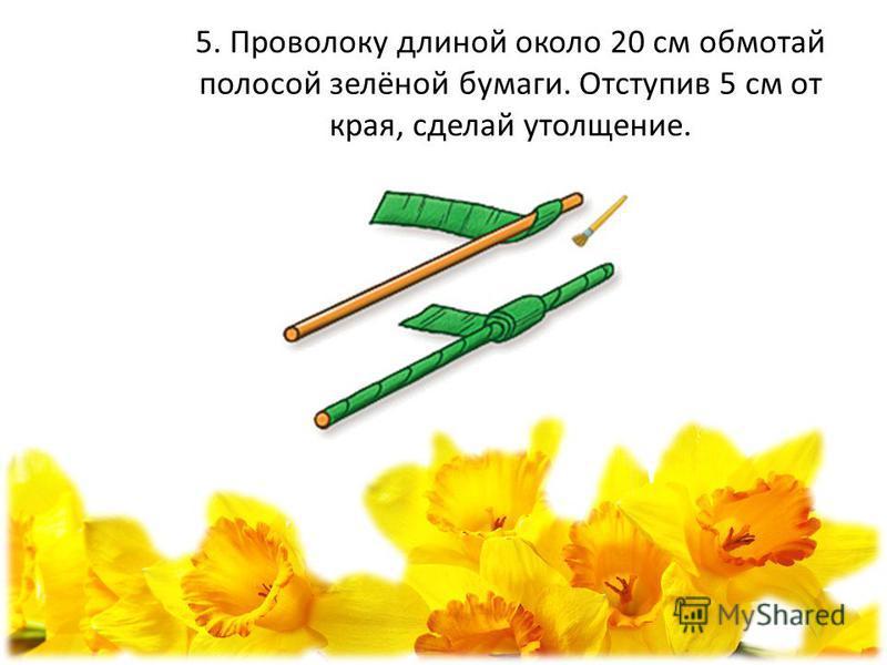 5. Проволоку длиной около 20 см обмотай полосой зелёной бумаги. Отступив 5 см от края, сделай утолщение.