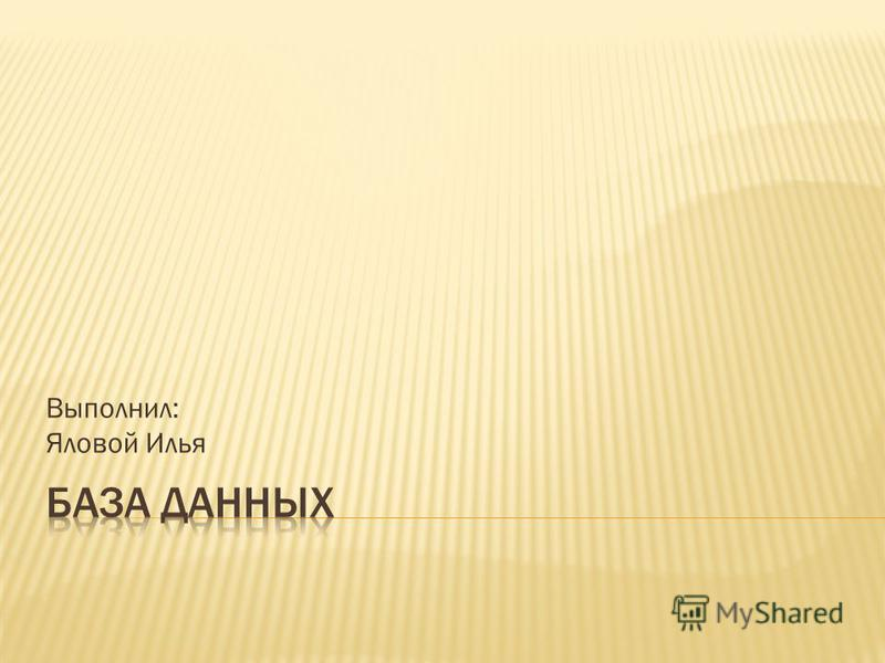Выполнил: Яловой Илья