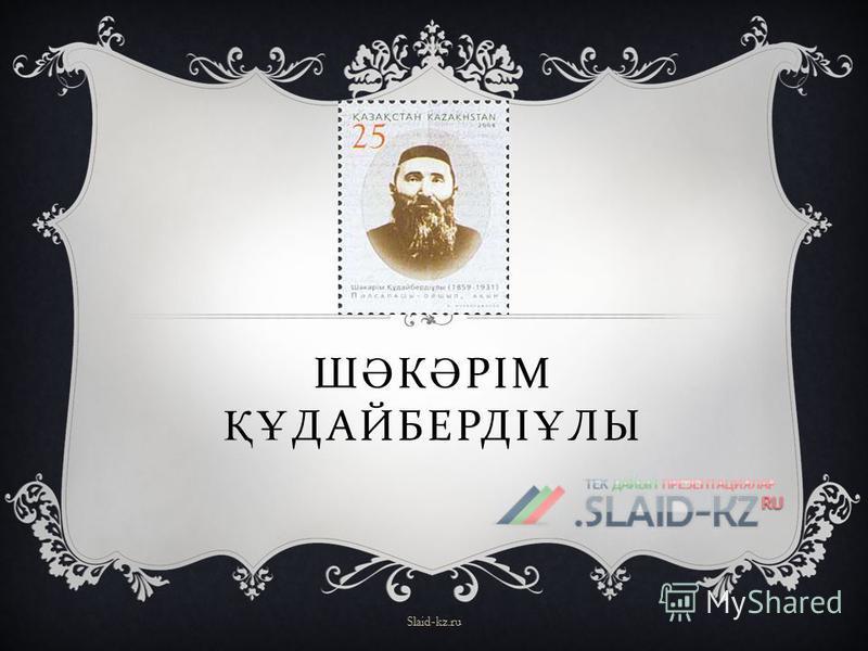 Ш Ә К Ә РІМ ҚҰ ДАЙБЕРДІ Ұ ЛЫ Slaid-kz.ru