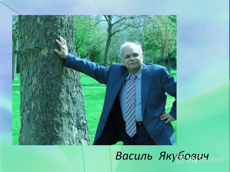 Василь Якубович