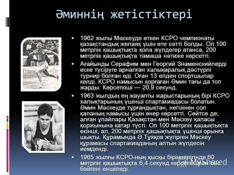 Әминнің жетістіктері 1962 жылы Мәскеуде өткен КСРО чемпионаты қазақстандық желаяқ үшін өте сәтті болды. Ол 100 метрлік қашықтықта қола жүлдегер атанса, 200 метрлік қашықтықта тамаша нәтиже көрсетті. 1962 жылы Мәскеуде өткен КСРО чемпионаты қазақстанд