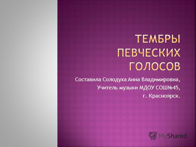 Составила Солодуха Анна Владимировна, Учитель музыки МДОУ СОШ45, г. Красноярск.