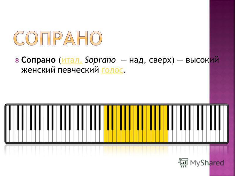 Сопрано (итал. Soprano над, сверх) высокий женский певческий голос. итал.голос