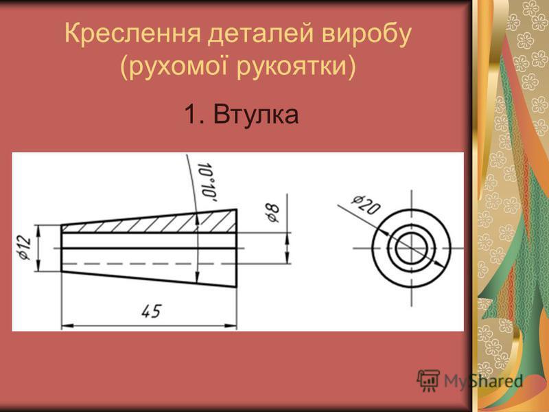 Креслення деталей виробу (рухомої рукоятки) 1. Втулка