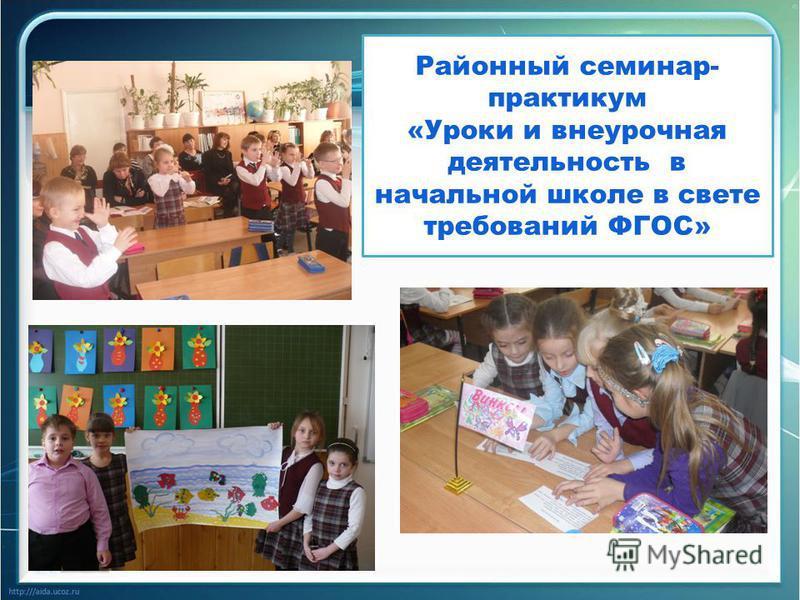Районный семинар- практикум «Уроки и внеурочная деятельность в начальной школе в свете требований ФГОС»