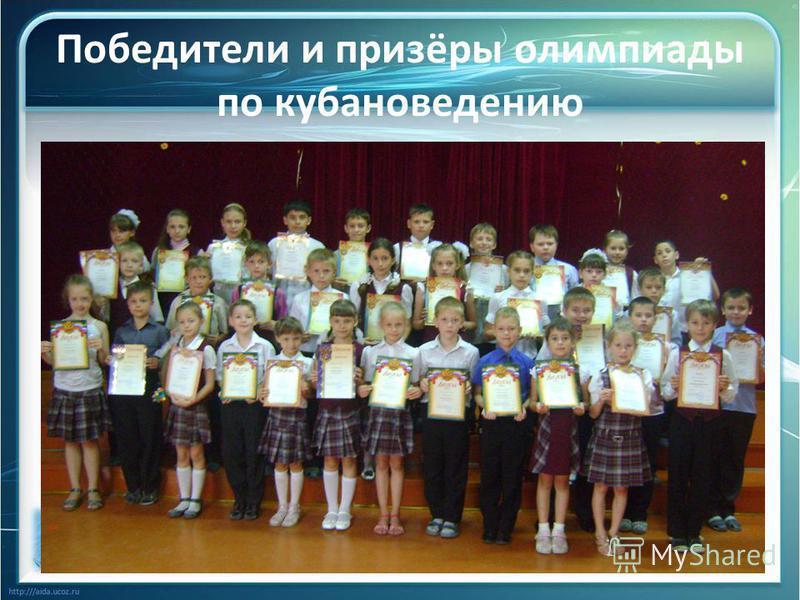 Победители и призёры олимпиады по кубановедению