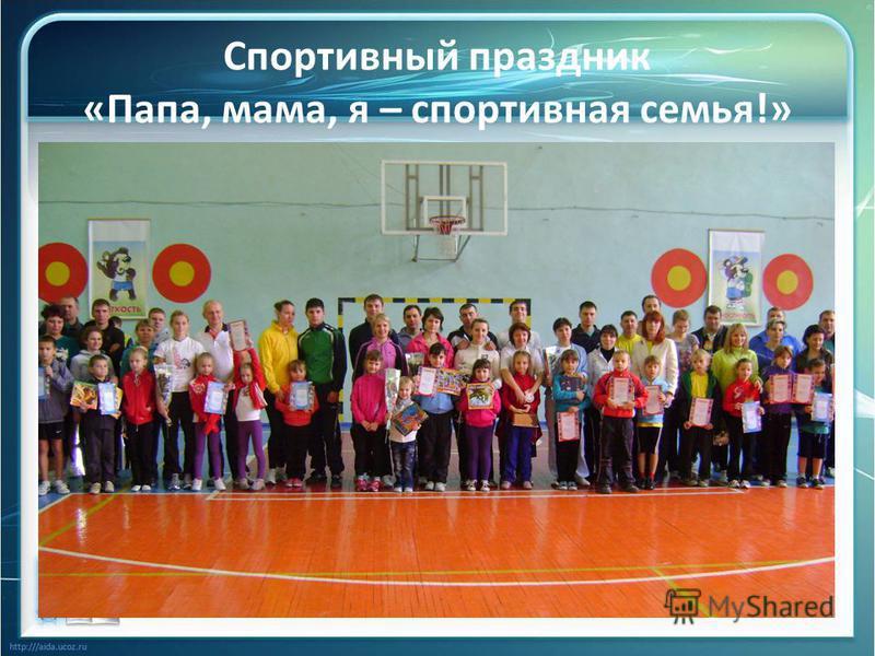Спортивный праздник «Папа, мама, я – спортивная семья!»