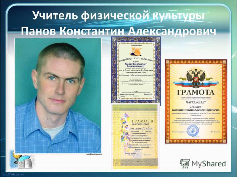 Учитель физической культуры Панов Константин Александрович