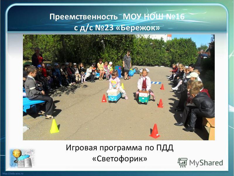 Преемственность МОУ НОШ 16 с д/с 23 «Бережок» Игровая программа по ПДД «Светофорик»