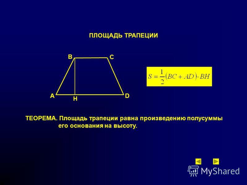 ПЛОЩАДЬ ТРАПЕЦИИ ТЕОРЕМА. Площадь трапеции равна произведению полусуммы его основания на высоту. B A H D C
