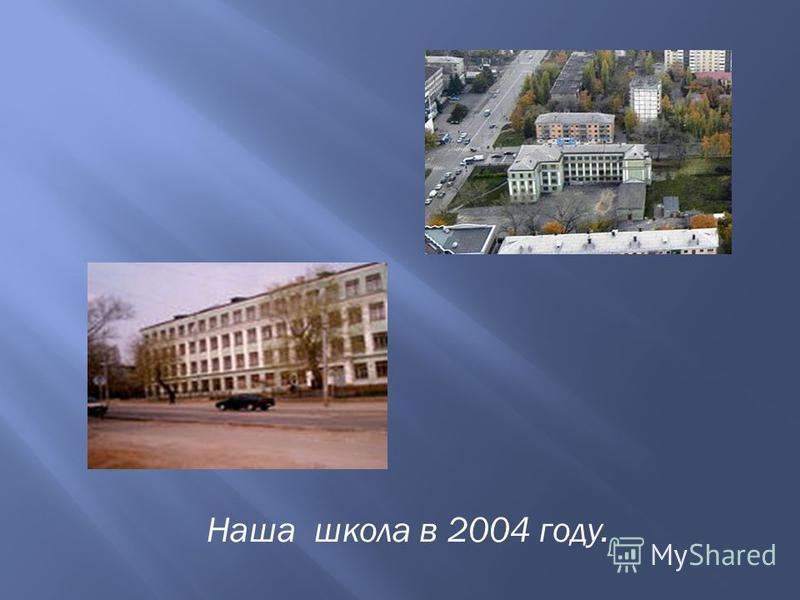 Наша школа в 2004 году.