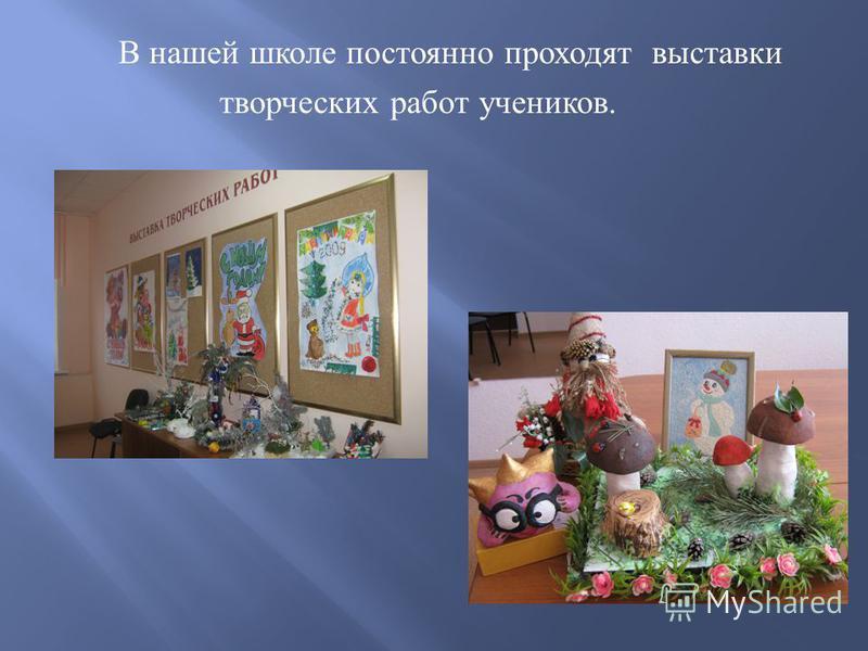 В нашей школе постоянно проходят выставки творческих работ учеников.