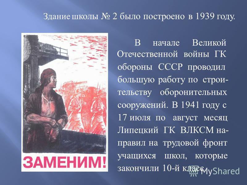 Здание ш колы 2 было построено в 1939 году. В начале Великой Отечественной войны ГК обороны СССР проводил большую работу по строительству оборонительных сооружений. В 1941 году с 17 июля по август месяц Липецкий ГК ВЛКСМ на - правил на трудовой фронт