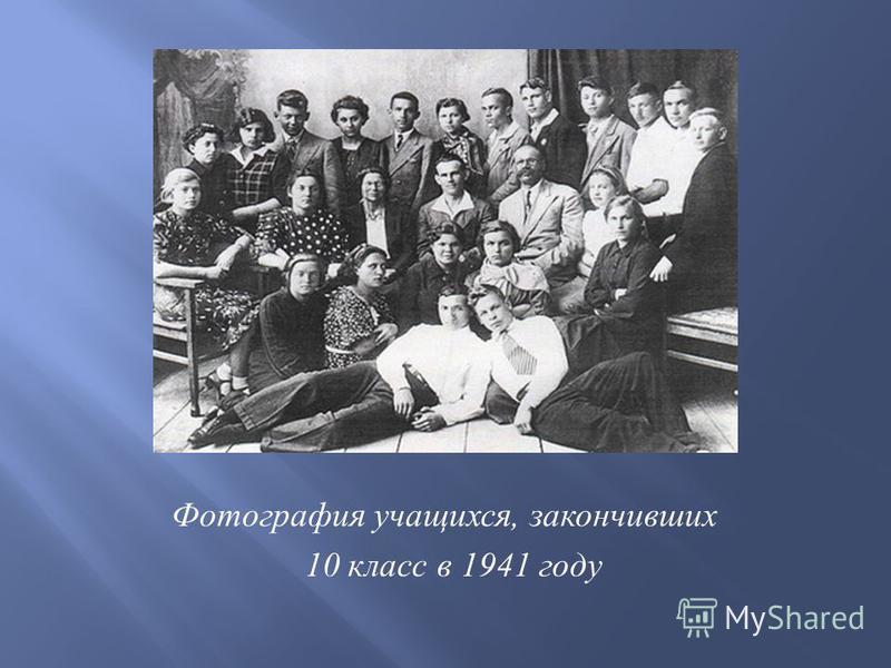 Фотография учащихся, закончивших 10 класс в 1941 году