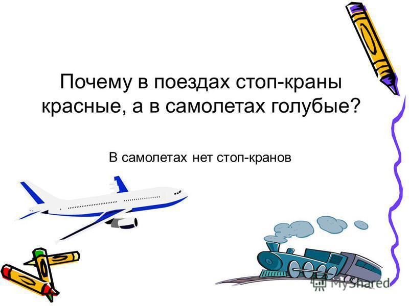 Почему в поездах стоп-краны красные, а в самолетах голубые? В самолетах нет стоп-кранов