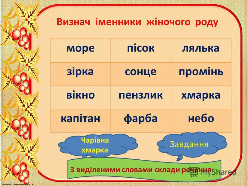 Інструкція Випиши слова відповідно завданню на слайді З чарівною хмаркою перевіряємо правильність Виконуємо завдання
