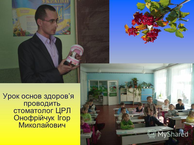 Урок основ здоровя проводить стоматолог ЦРЛ Онофрійчук Ігор Миколайович