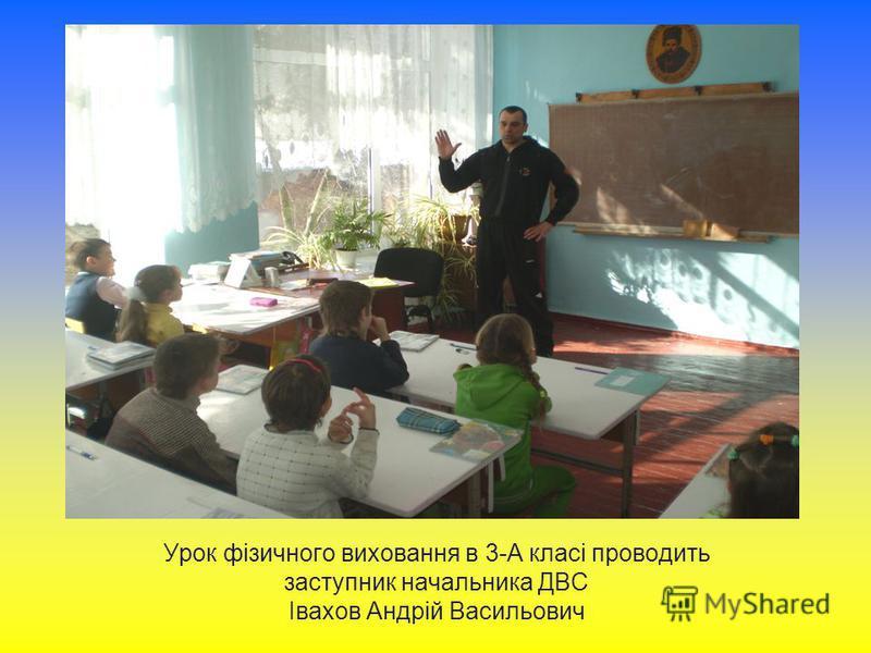 Урок фізичного виховання в 3-А класі проводить заступник начальника ДВС Івахов Андрій Васильович