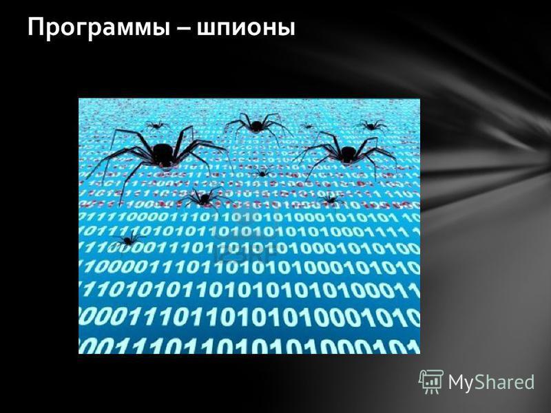 Программы – шпионы