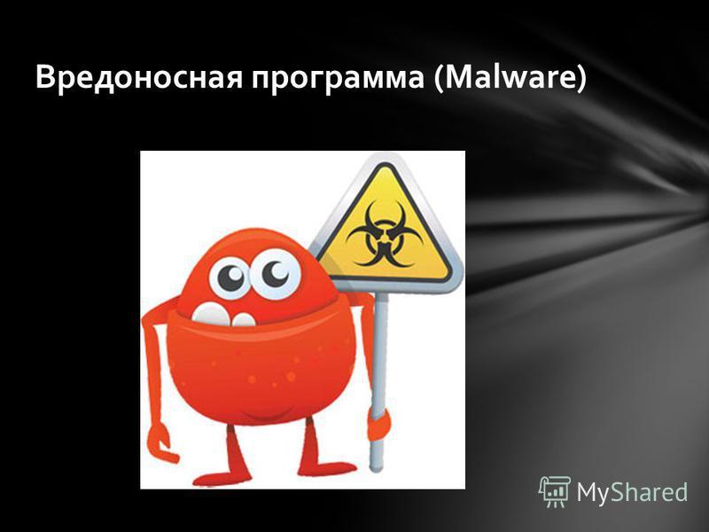 Вредоносная программа (Malware)