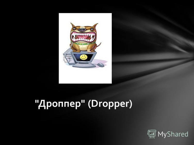 Дроппер (Dropper)