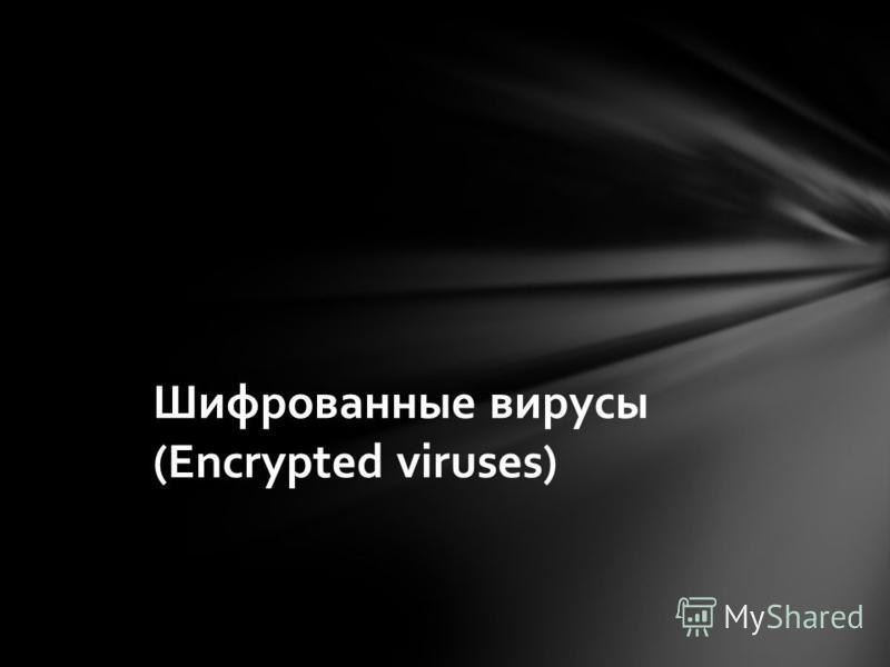 Шифрованные вирусы (Encrypted viruses)