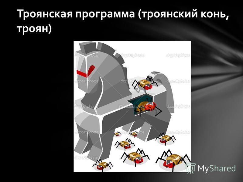 Троянская программа (троянский конь, троян)