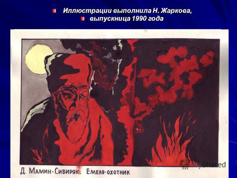 Иллюстрации выполнила Н. Жаркова, Иллюстрации выполнила Н. Жаркова, выпускница 1990 года
