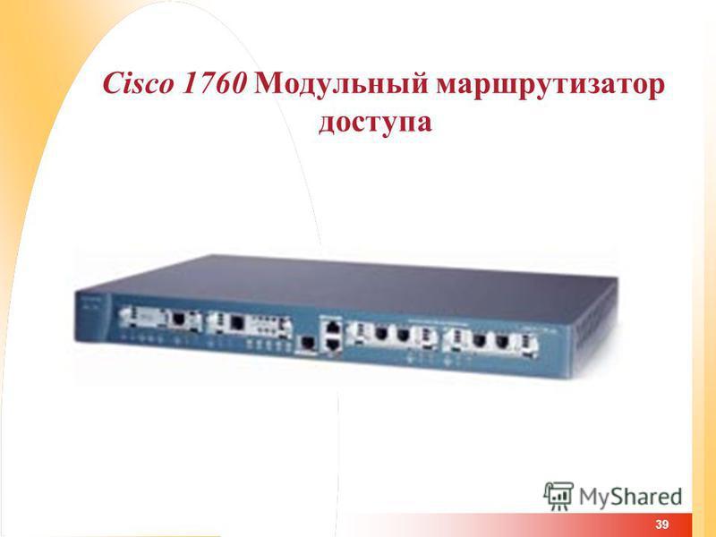 39 Cisco 1760 Модульный маршрутизатор доступа