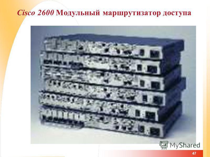 47 Cisco 2600 Модульный маршрутизатор доступа