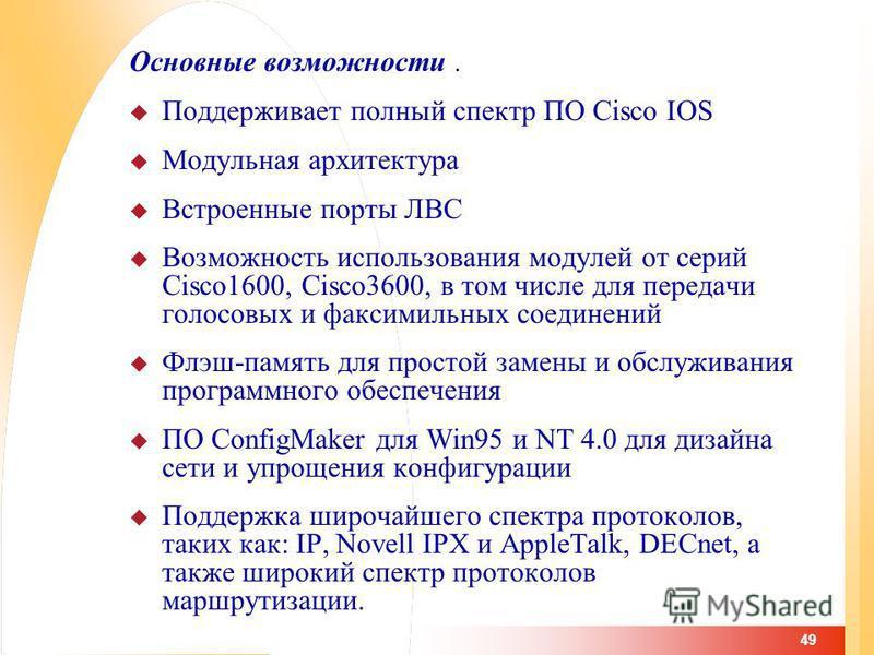 49 Основные возможности. Поддерживает полный спектр ПО Cisco IOS Модульная архитектура Встроенные порты ЛВС Возможность использования модулей от серий Cisco1600, Cisco3600, в том числе для передачи голосовых и факсимильных соединений Флэш-память для