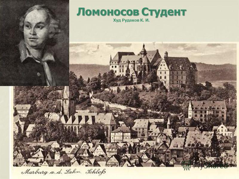 Ломоносов Студент Ломоносов Студент Худ Рудаков К. И.