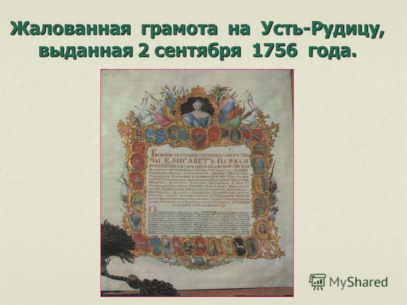 Жалованная грамота на Усть-Рудицу, выданная 2 сентября 1756 года.