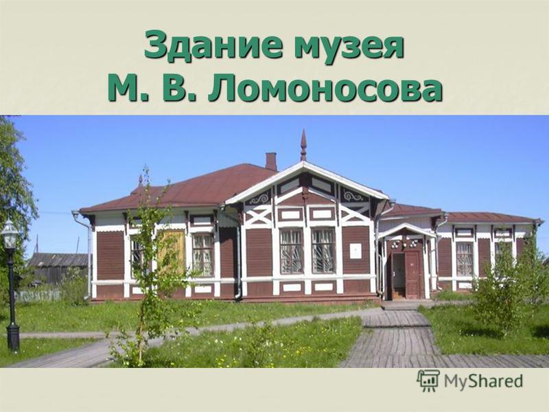 Здание музея М. В. Ломоносова