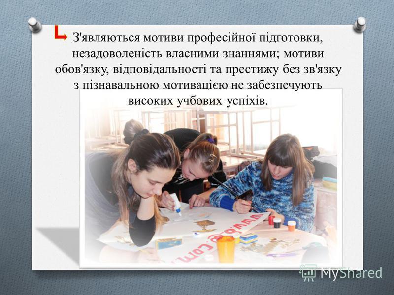 З'являються мотиви професійної підготовки, незадоволеність власними знаннями; мотиви обов'язку, відповідальності та престижу без зв'язку з пізнавальною мотивацією не забезпечують високих учбових успіхів.