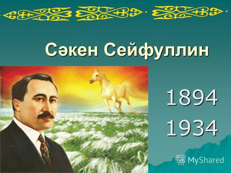 Сәкен Сейфуллин 18941934