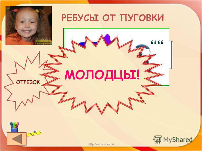 http://aida.ucoz.ru9 БОЛЬШОЕ СПАСИБО, РЕБЯТА!