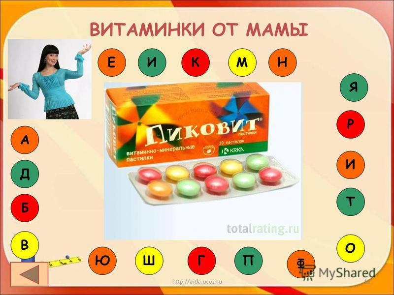 http://aida.ucoz.ru10 РЕБУСЫ ОТ ПУГОВКИ ОДИНДВАЛИНЕЙКАМИНУСЗАДАЧАОТРЕЗОК МОЛОДЦЫ!