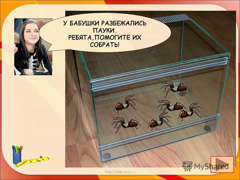 http://aida.ucoz.ru7 Наш учебник упражнения для работы в классе упражнения для повторения ранее пройденного упражнения для домашней работы рассказы из истории математики учитесь говорить правильно задачи, помогающие учиться думать, рассуждать специал