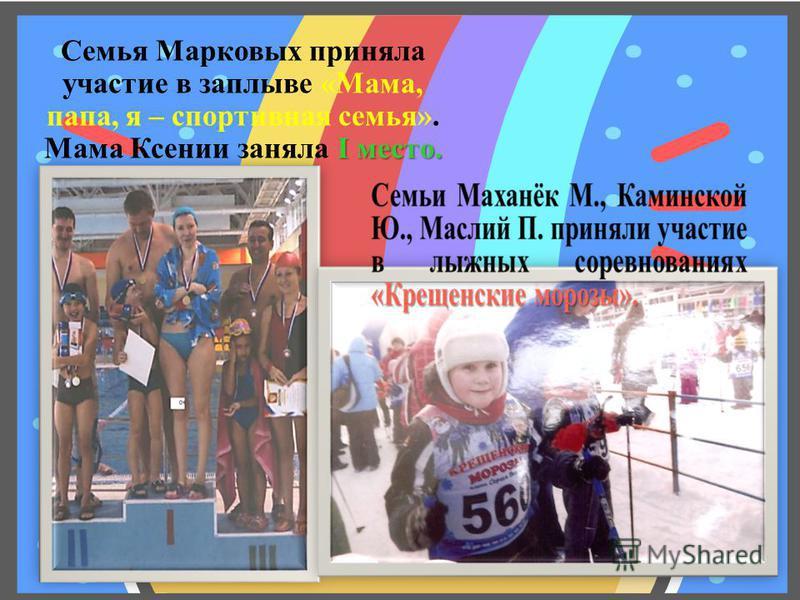I место. Семья Марковых приняла участие в заплыве «Мама, папа, я – спортивная семья». Мама Ксении заняла I место.