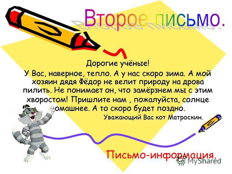 Дорогой Иа-Иа! Поздравляю с днём рождения! Желаю всего-всего хорошего. Желаю много-много счастья. Шлю подарочек – очень полезный горшочек. Твой Пух. Твой Пух. Письмо-поздравление.
