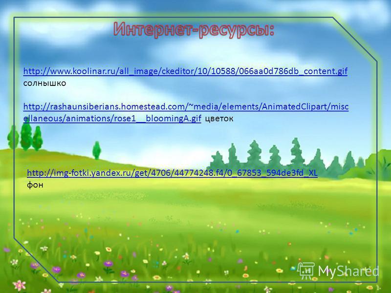 http://www.koolinar.ru/all_image/ckeditor/10/10588/066aa0d786db_content.gif http://www.koolinar.ru/all_image/ckeditor/10/10588/066aa0d786db_content.gif солнышко http://rashaunsiberians.homestead.com/~media/elements/AnimatedClipart/misc ellaneous/anim