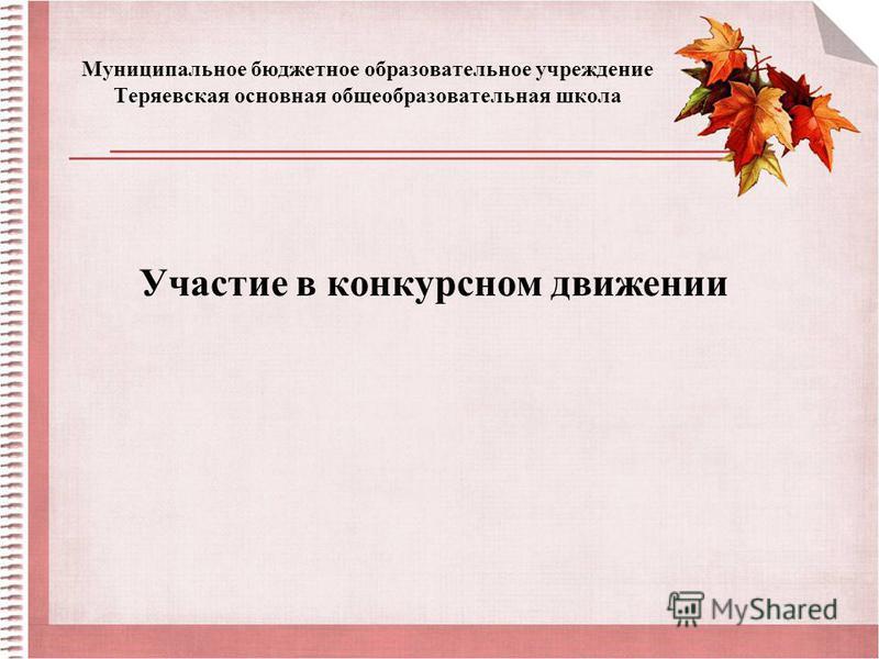 Муниципальное бюджетное образовательное учреждение Теряевская основная общеобразовательная школа Участие в конкурсном движении