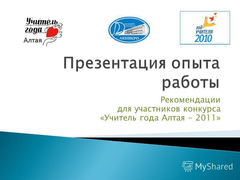 Рекомендации для участников конкурса «Учитель года Алтая - 2011»