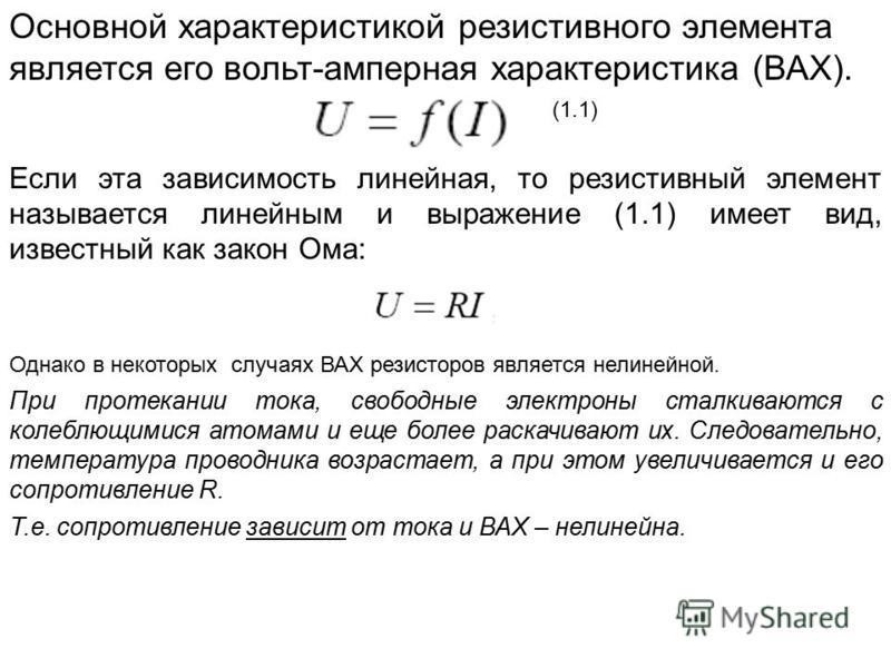 Основной характеристикой резистивного элемента является его вольт-амперная характеристика (ВАХ). (1.1) Если эта зависимость линейная, то резистивный элемент называется линейным и выражение (1.1) имеет вид, известный как закон Ома: Однако в некоторых